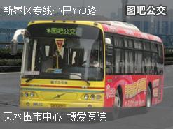 香港新界区专线小巴77B路上行公交线路