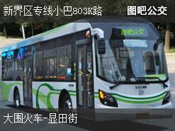 香港新界区专线小巴803K路上行公交线路