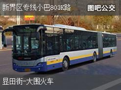 香港新界区专线小巴803K路下行公交线路