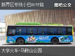 香港新界区专线小巴807P路上行公交线路