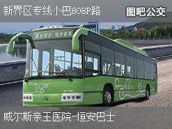 香港新界区专线小巴808P路上行公交线路