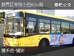 香港新界区专线小巴811s路上行公交线路