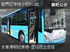 香港新界区专线小巴812路上行公交线路
