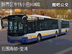 香港新界区专线小巴81M路上行公交线路