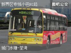香港新界区专线小巴82路上行公交线路