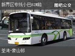 香港新界区专线小巴82M路上行公交线路