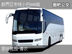 香港新界区专线小巴88E路上行公交线路