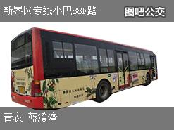 香港新界区专线小巴88F路上行公交线路