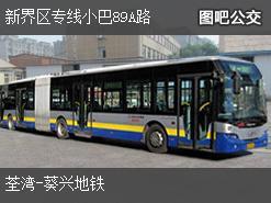 香港新界区专线小巴89A路下行公交线路