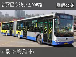 香港新界区专线小巴90M路上行公交线路