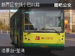 香港新界区专线小巴91路上行公交线路