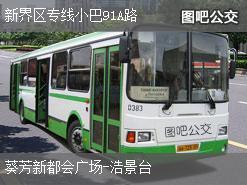 香港新界区专线小巴91A路上行公交线路