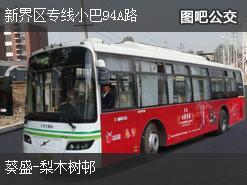香港新界区专线小巴94A路上行公交线路