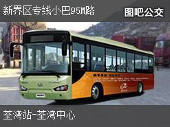 香港新界区专线小巴95M路上行公交线路