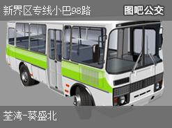 香港新界区专线小巴98路上行公交线路