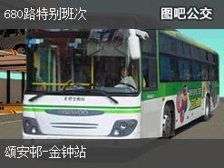 香港680路特别班次公交线路