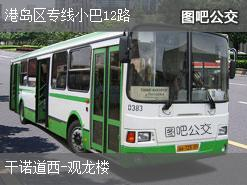 香港港岛区专线小巴12路上行公交线路