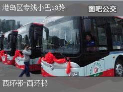 香港港岛区专线小巴13路公交线路