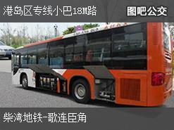 香港港岛区专线小巴18M路下行公交线路