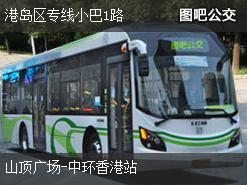 香港港岛区专线小巴1路上行公交线路