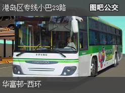 香港港岛区专线小巴23路上行公交线路