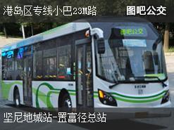 香港港岛区专线小巴23M路上行公交线路