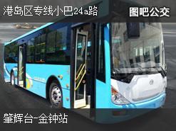 香港港岛区专线小巴24a路上行公交线路