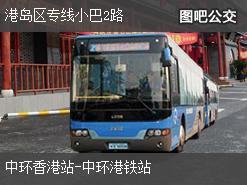 香港港岛区专线小巴2路公交线路