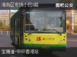 香港港岛区专线小巴3路上行公交线路
