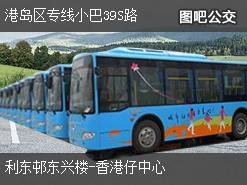 香港港岛区专线小巴39S路上行公交线路