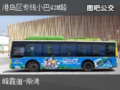 香港港岛区专线小巴43M路上行公交线路