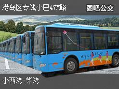 香港港岛区专线小巴47M路上行公交线路