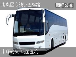 香港港岛区专线小巴54路上行公交线路