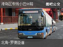 香港港岛区专线小巴56路上行公交线路