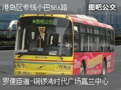 香港港岛区专线小巴56A路上行公交线路