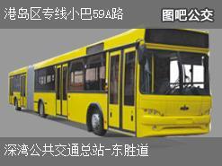 香港港岛区专线小巴59A路上行公交线路