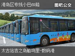 香港港岛区专线小巴69路上行公交线路