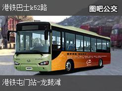 香港港铁巴士k52路上行公交线路