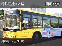 香港港铁巴士k65路上行公交线路