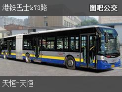香港港铁巴士k73路公交线路