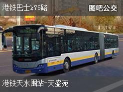 香港港铁巴士k75路公交线路
