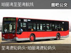 香港珀丽湾至荃湾航线上行公交线路