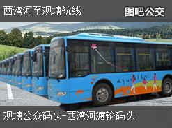 香港西湾河至观塘航线上行公交线路