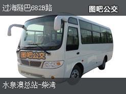 香港过海隧巴682B路上行公交线路
