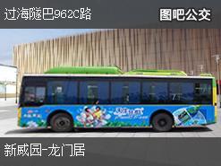 香港过海隧巴962C路上行公交线路