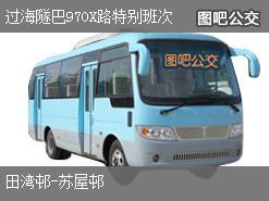 香港过海隧巴970X路特别班次公交线路