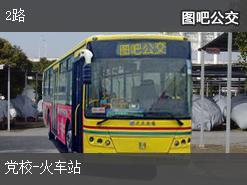 怀化2路上行公交线路