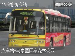 呼和浩特23路旅游专线上行公交线路