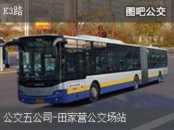 呼和浩特K3路上行公交线路