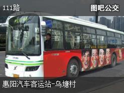 惠州111路上行公交线路